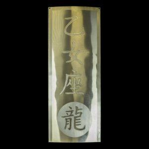 Chinajahreszeichen Jungfrau/Drache